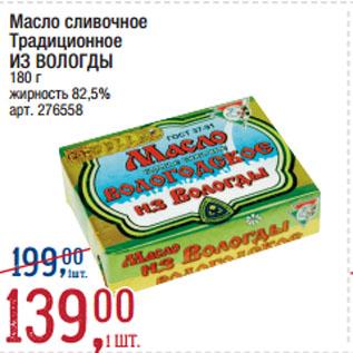 Акция - Масло сливочное Традиционное ИЗ ВОЛОГДЫ 82,5%