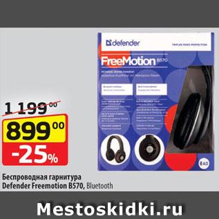Акция - Гарнитура Defender FreeMotion