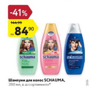 Акция - Шампуни Schauma