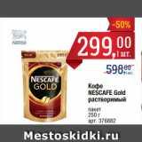 Метро Акции - Кофе NESCAFE Gold растворимый