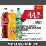Метро Акции - Газированный напиток COCA-COLA, COCA-COLA ZERO, FANTA, SPRITE
