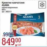 Скидка: Креветки камчатские AGAMA варено-мороженые