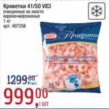 Метро Акции - Креветки 41/50 VICI очищенные на хвосте варено-мороженые