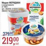 Метро Акции - Мидии МЕРИДИАН