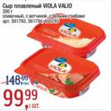Скидка: Сыр плавленый VIOLA VALIO сливочный, с ветчиной, с белыми грибами