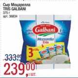 Скидка: Сыр Моцарелла TRIS GALBANI