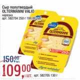 Скидка: Сыр полутвердый OLTERMANNI VALIO