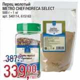 Магазин:Метро,Скидка:Перец молотый METRO CHEF/HORECA SELECT
