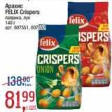 Скидка: Арахис FELIX Crispers паприка, лук