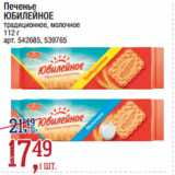 Магазин:Метро,Скидка:Печенье ЮБИЛЕЙНОЕ традиционное, молочное