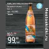 Скидка: KARLOVAR NULEVOCKA, безалкогольное