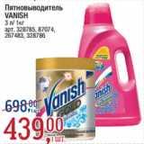 Скидка: Пятновыводитель VANISH