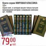Магазин:Метро,Скидка:Книги серии МИРОВАЯ КЛАССИКА 12+