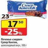 Магазин:Да!,Скидка:Печенье-сэндвич Супер Контик