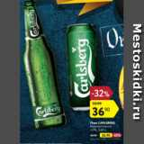 Скидка: Пиво Carlsberg