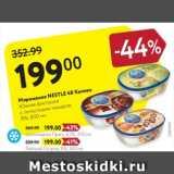 Скидка: Мороженое Nestle 48 копеек 8%