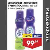 Скидка: Дезодорант Lady/mennen Speed Stick