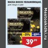 Магазин:Лента,Скидка:Маска для лица Biocos