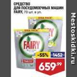 Скидка: Средство для п/м Fairy
