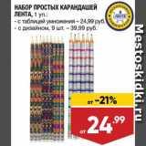 Магазин:Лента,Скидка:Набор карандашей Лента