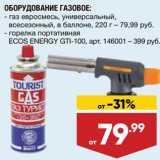 Скидка: Оборудование газовое