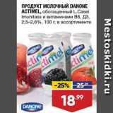 Скидка: Продукт молочный Actimel