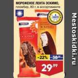 Мороженое Эскимо, Вес: 80 г