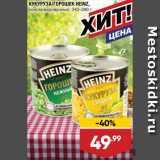 Магазин:Лента супермаркет,Скидка:Кукуруза/горошек Heinz