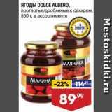 Магазин:Лента супермаркет,Скидка:Ягоды Dolce Albero