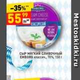 Скидка: Сыр мягкий сливочный Emborg