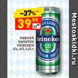 Скидка: Пивной напиток Heineken
