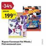 Журнал коллекция Hot Wheels, Количество: 1 шт