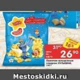 Магазин:Перекрёсток,Скидка:Палочки кукурузные сладкие Ухтышки