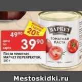 Перекрёсток Акции - Паста томатная МАРКЕТ ПЕРЕКРЕСТОК