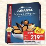Перекрёсток Акции - Мидии АGAMA