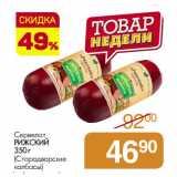 Магнит универсам Акции - Сервелат РИЖСКИЙ (Стародворские колбасы)