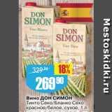 Скидка: Вино Дон Симон
