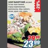 Магазин:Лента,Скидка:Салат Выборгский
