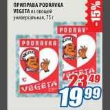 Магазин:Лента,Скидка:Приправа Podravka Vegeta из овощей