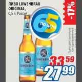 Магазин:Лента,Скидка:Пиво Lowenbrau Original