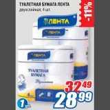 Магазин:Лента,Скидка:Туалетная бумага Лента