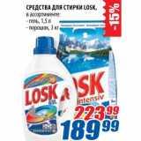 Магазин:Лента,Скидка:Средства для стирки Losk