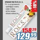 Магазин:Лента,Скидка:Зубная паста R.O.C.S.