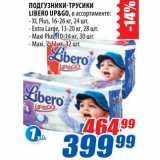 Магазин:Лента,Скидка:Подгузники-трусики Libero Up&GO