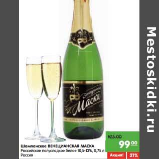 Шампанское венецианская маска цена