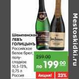 Шампанское ЛЕВЪ ГОЛИЦЫНЪ  Россия