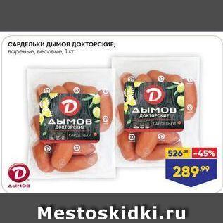 Акция - САРДЕЛЬКИ Дымов Докторские