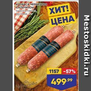 Акция - КОЛБАСА ЧЕРКИЗОВО