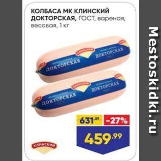Акция - КОЛБАСА МК КЛинский ДОКТОРСКАЯ