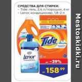 Лента Акции - СРЕДСТВА Для СТИРКИ - Tide